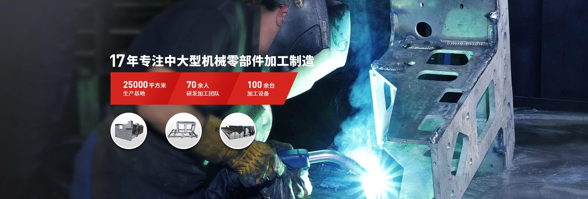 华新科-17年专注中大型机械零部件加工厂