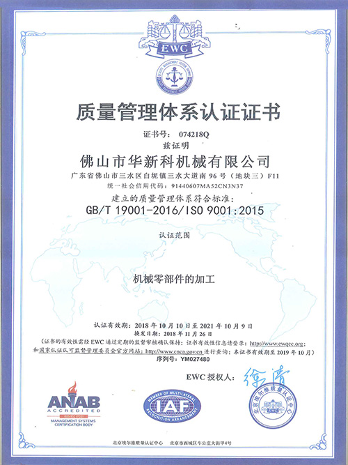 华新科-质量管理体系认证证书