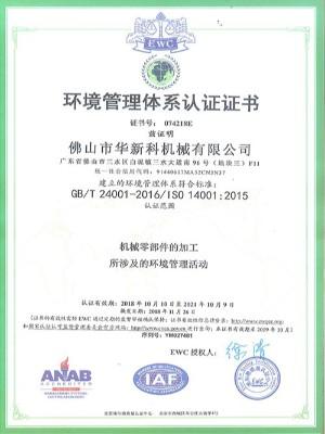 华新科-环境管理体系认证证书